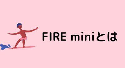 FIRE niniの定義とセミリタイアのメリット・デメリット
