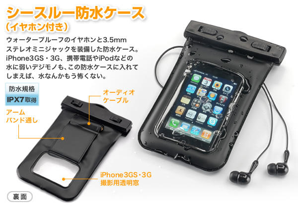 waterproof-iphone
