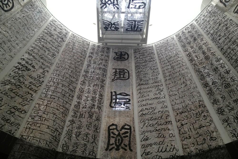 Gu Wenda: United Nations - Babel of the Millennium
