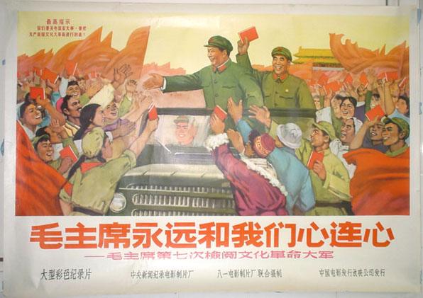 """Entrevista con el camarada Lin Piao sobre los Dieciséis Puntos de la Gran Revolución Cultural Proletaria (""""El Diario Revolucionario"""", Agosto 1966) 27"""