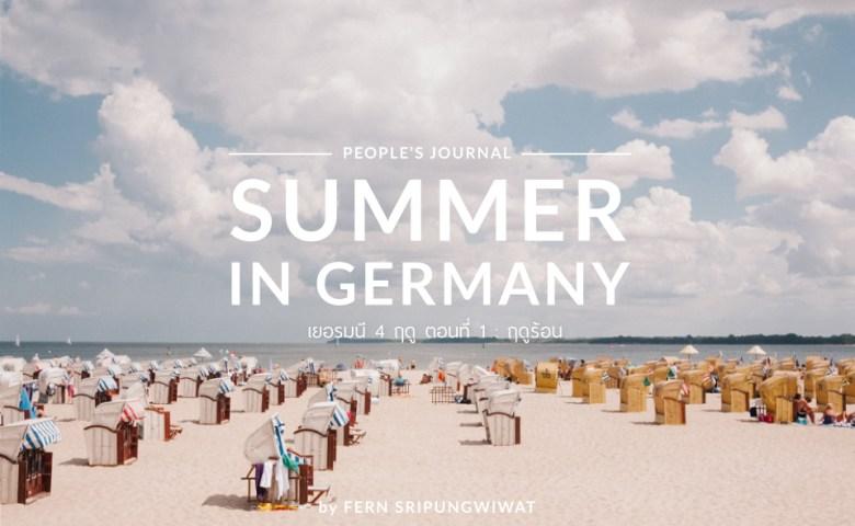 Summer in Germany เยอรมนี 4 ฤดู ตอนที่1 : ฤดูร้อน