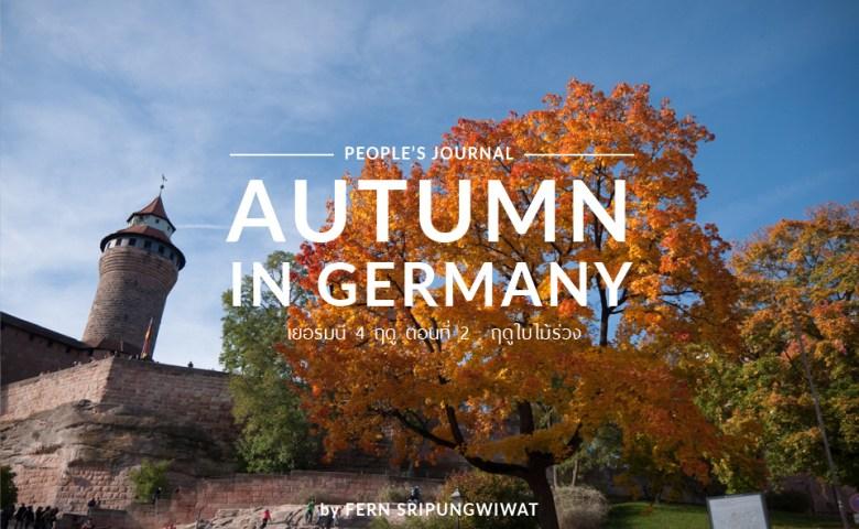 Autumn in Germany เยอรมนี 4 ฤดู ตอนที่2 : ฤดูใบไม้ร่วง