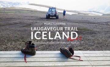 LAUGAVEGUR TRAIL : ICELAND เดินลุยเดี่ยวในดินแดนเวิ้งว้างแห่งไอซ์แลนด์ part 2