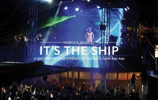 ตะลุย It's The Ship มิวสิคเฟสติวัลและปาร์ตี้บนเรือที่ใหญ่ที่สุดใน South East Asia
