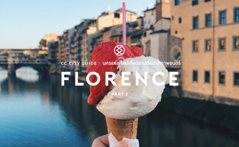 Florence นครแห่งศิลปะที่งดงามดั่งฉากภาพยนตร์ Part 2 | CC CITY GUIDE