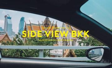 SIDE VIEW BKK มองข้างทางระหว่างขับเที่ยวรอบกรุง