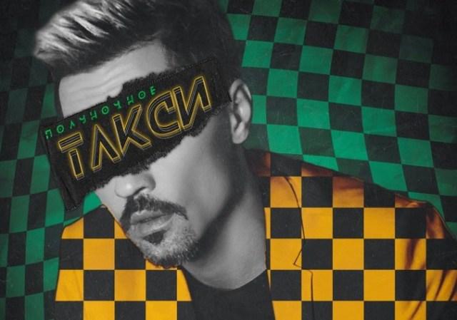 Music: Dima Bilan Releases Russian Track 'Midnight Taxi'