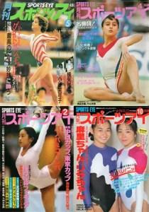 雑誌 スポーツアイ 買取