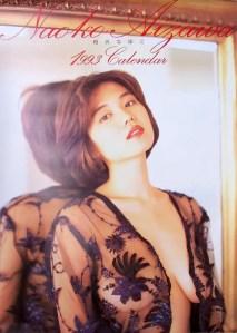 相沢なほこ カレンダー 買取