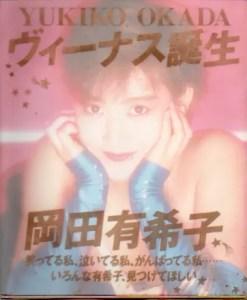 岡田有希子 写真集 買取