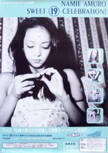 安室奈美恵 ポスター 買取