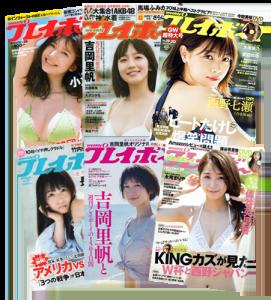 週刊プレイボーイ 2016~2019年 まとめて買取