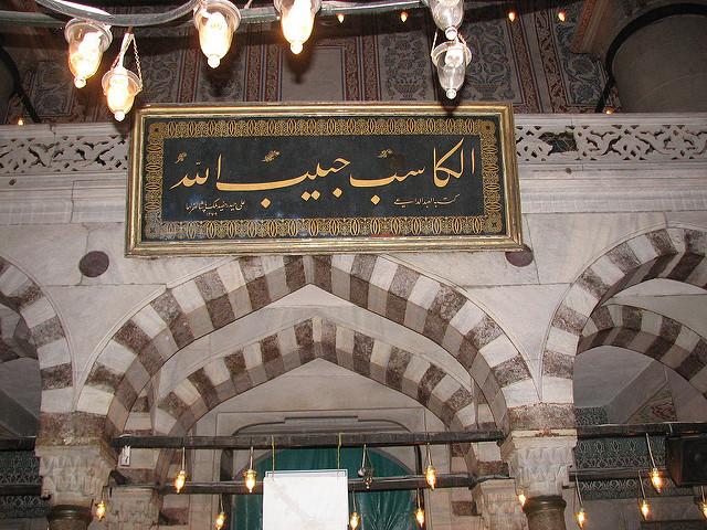 Camii İçinden Görünüm