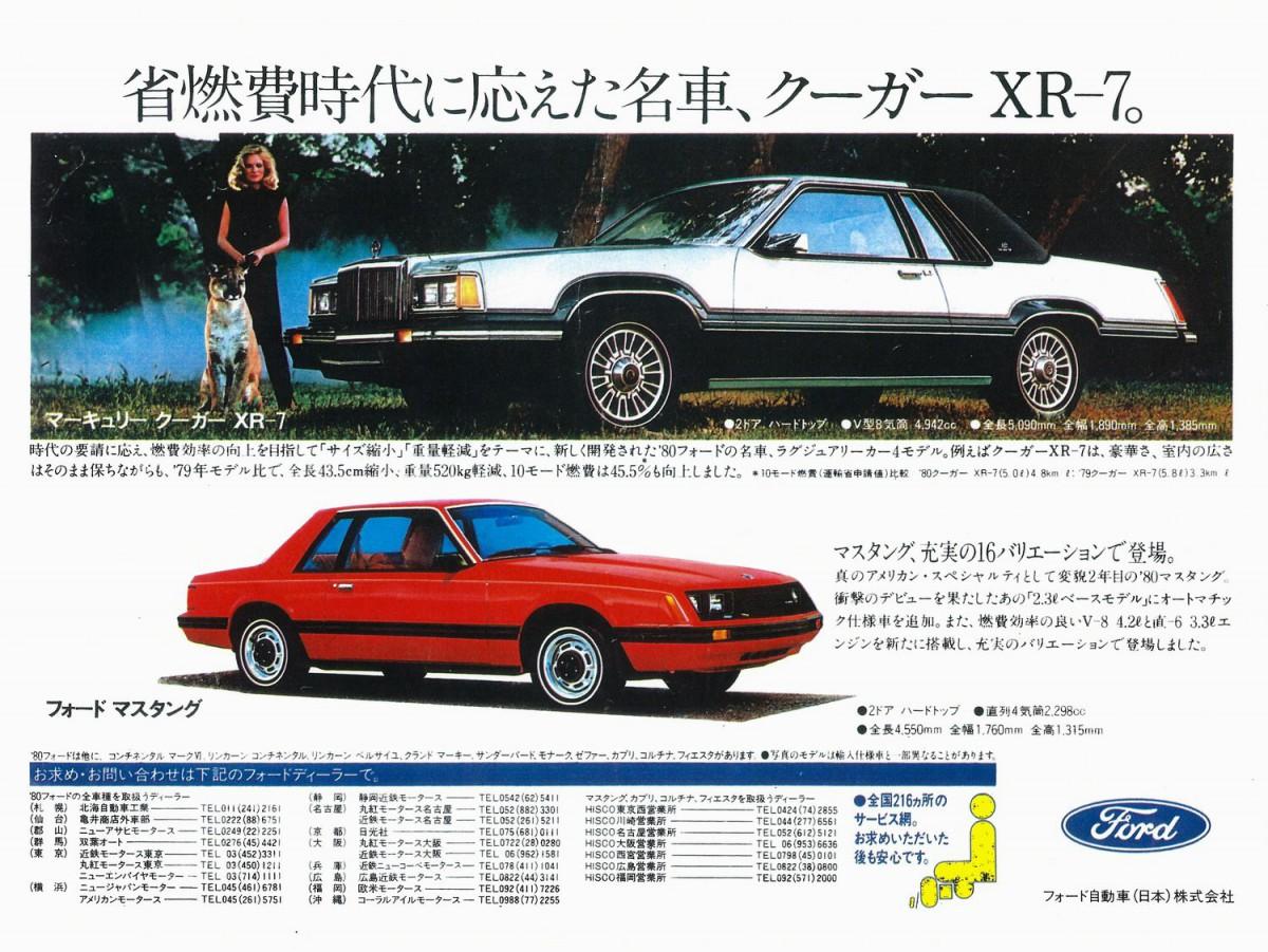 FordJapan_1500.jpg