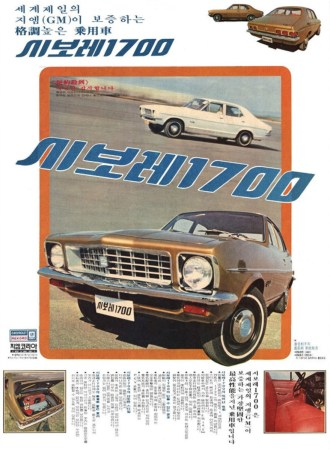 Chevrolet 1700