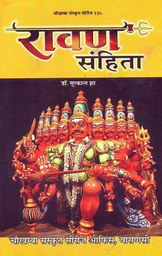 Ravana Gita