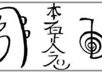 Simbolos De Reiki Segundo Nivel