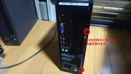 Dell OPTIPLEX 3020 i5-4590の背面