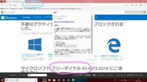 Microsoftのページを装う詐欺