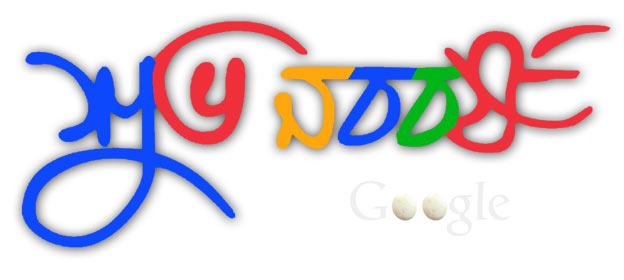 Pohela Boishakh: Unofficial Google doodle