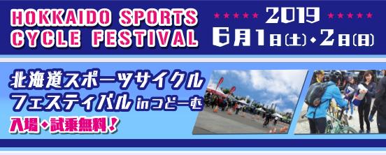 北海道スポーツサイクルフェスティバル 開催