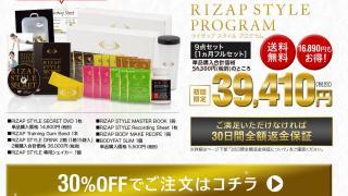 rizapstyleライザップスタイルプログラム