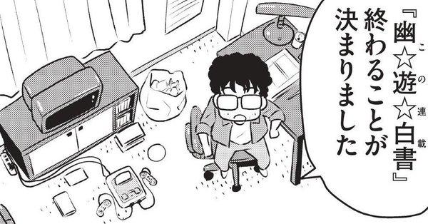 冨樫義博先生ってこんな人。元アシスタントが振り返る「幽☆遊☆白書」が生まれた現場