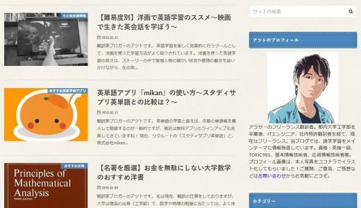 ITエンジニアからフリーランス翻訳者に転身したアツトさんの語学系ブログの紹介。