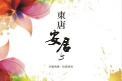 東唐安居 3