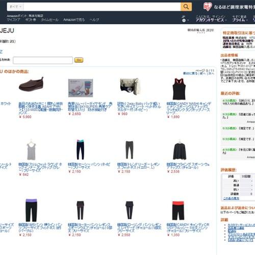 韓国直輸入JEJUアマゾン店