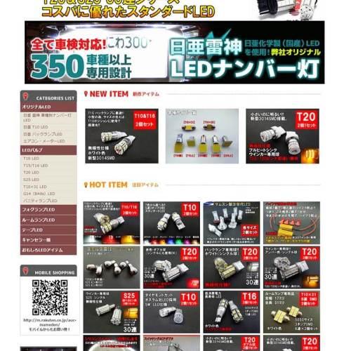まめ電楽天市場店のトップページ画像