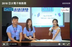 2018亞太電子商務展-Cyberbiz參展總結