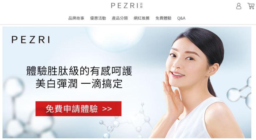 電商行銷活動規劃-PEZRI網站-Cyberbiz