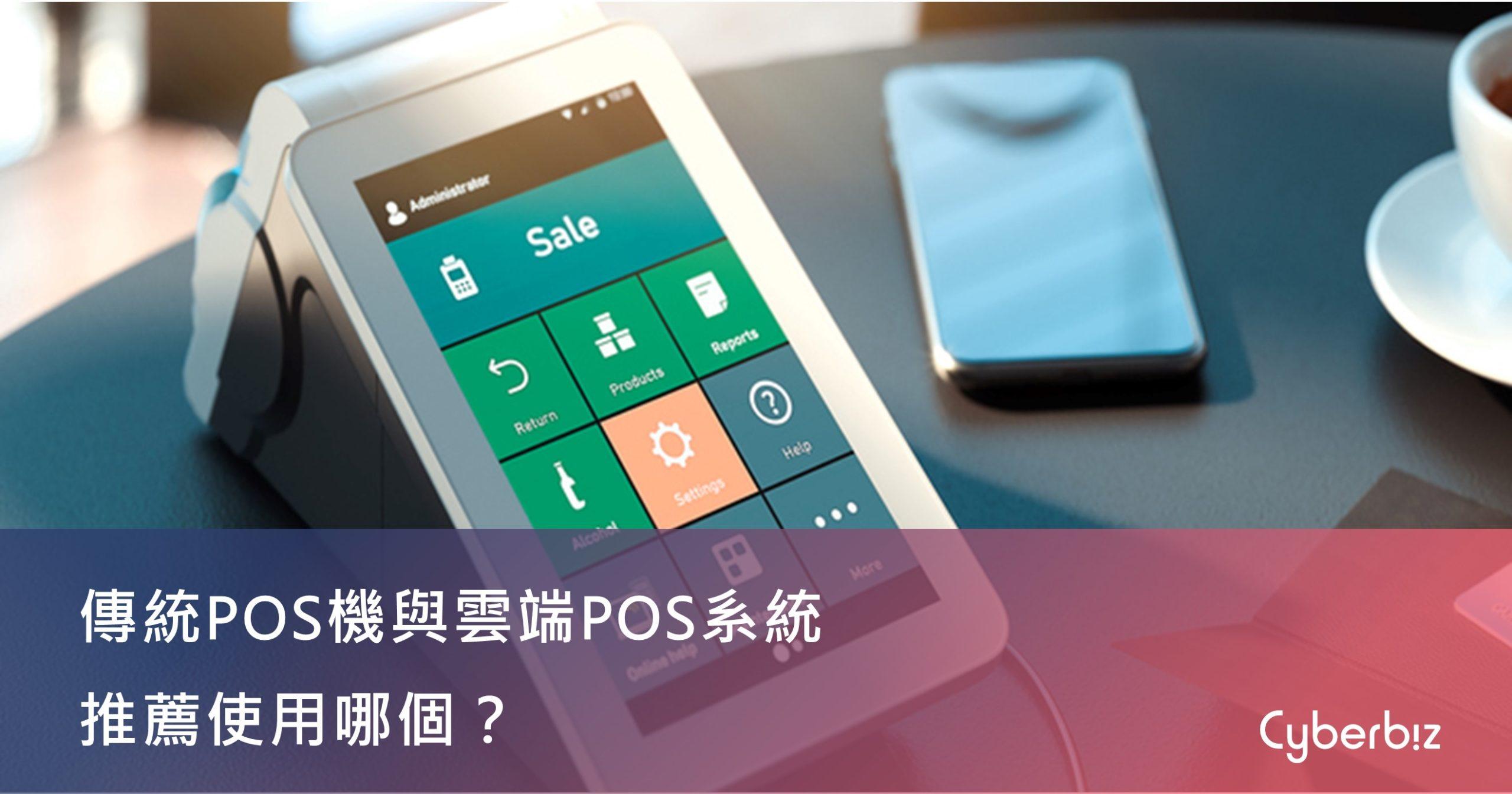 傳統POS機與雲端POS推薦哪個?一次比較兩者差異!