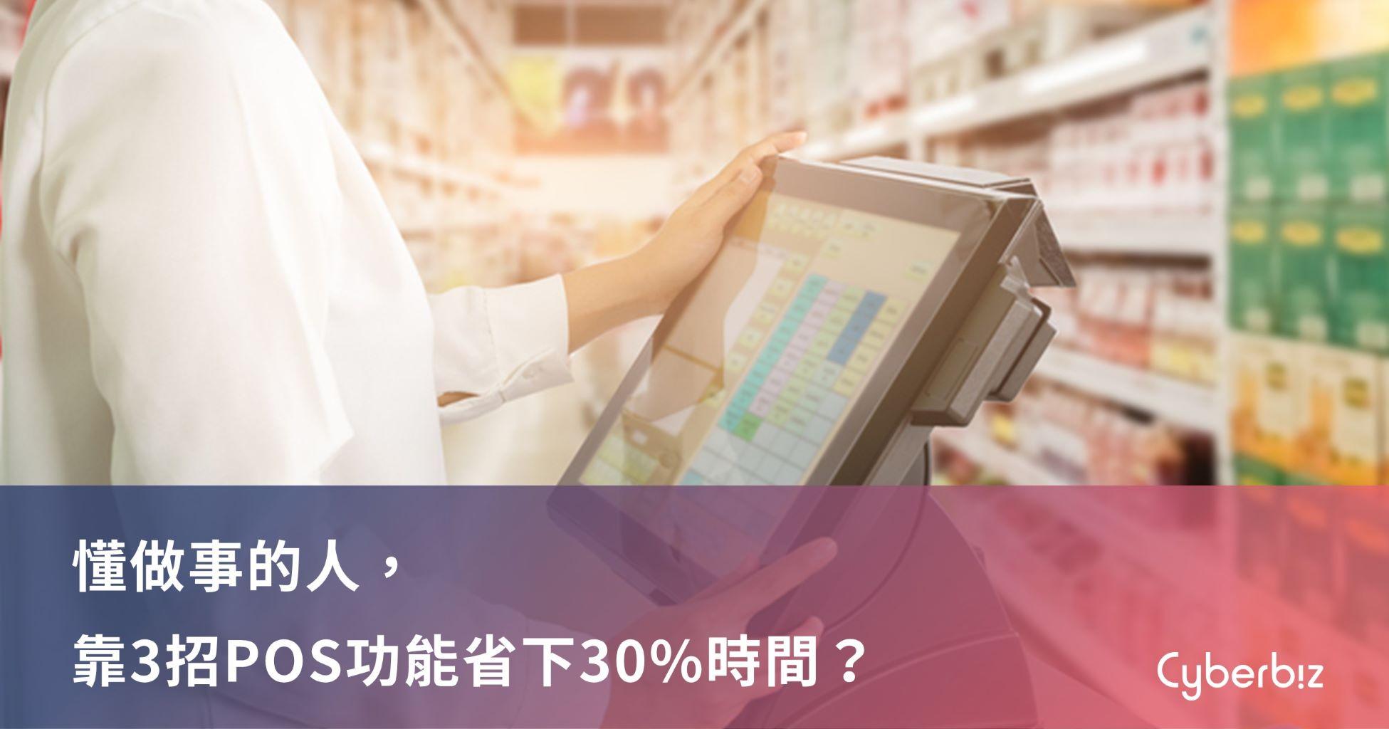 零售業如何靠POS功能轉型?3招功能省下30%人事成本!