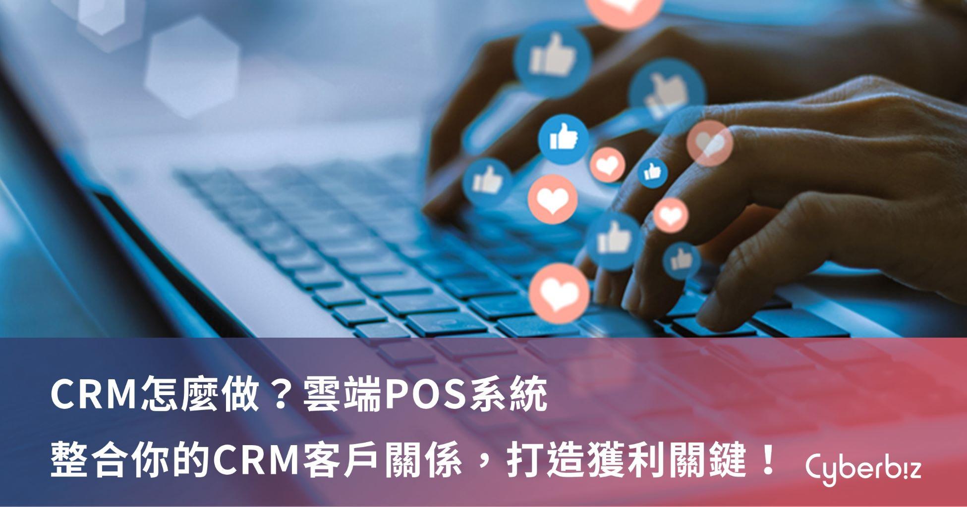 CRM怎麼做?雲端POS系統整合你的CRM客戶關係,打造獲利關鍵!