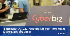【媒體報導】Cyberbiz 定期定額下單功能,提升保健食品與美妝用品店家回購率