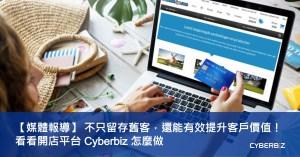 【媒體報導】  不只留存舊客,還能有效提升客戶價值!看看開店平台 Cyberbiz 怎麼做