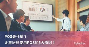 POS是什麼?企業紛紛使用POS的5大原因!