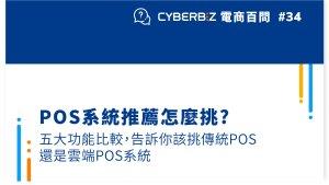 【電商百問34】POS系統推薦怎麼挑?五大功能比較,告訴你該挑傳統POS還是雲端POS系統