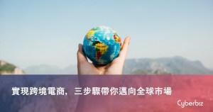實現跨境電商,三步驟帶你賣向全球市場