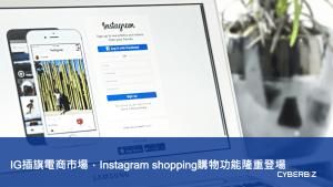 IG插旗電商市場,Instagram shopping購物功能隆重登場