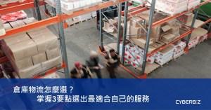 選出最適合你的倉儲物流公司一定要知道的幾件事!