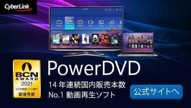 サイバーリンク PowerDVD