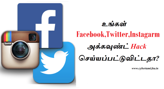 facebook,instagram,twitter account hacked how to solve in tamil