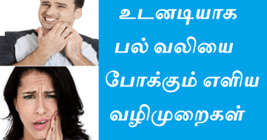 teeth pain solution in tamil