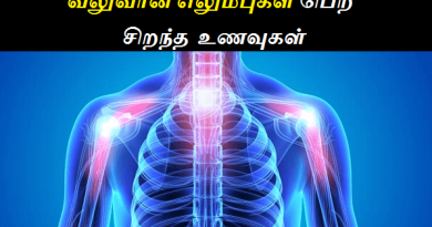 bone strength food in tamil