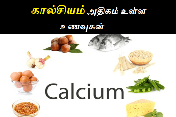 calcium food in tamil