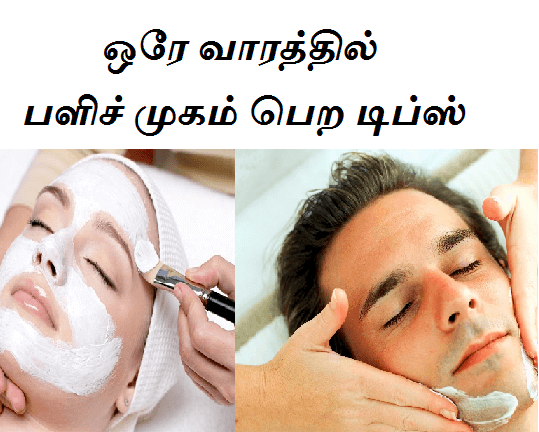 Face brightness tips in tamil