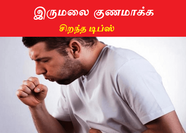 home remedies for dry cough in tamil
